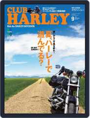 Club Harley クラブ・ハーレー (Digital) Subscription August 14th, 2014 Issue