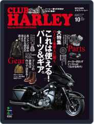 Club Harley クラブ・ハーレー (Digital) Subscription September 16th, 2014 Issue