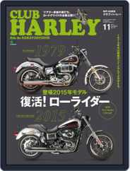 Club Harley クラブ・ハーレー (Digital) Subscription October 15th, 2014 Issue