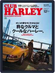 Club Harley クラブ・ハーレー (Digital) Subscription November 25th, 2014 Issue