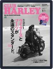 Club Harley クラブ・ハーレー (Digital) Subscription December 16th, 2014 Issue
