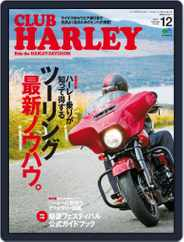 Club Harley クラブ・ハーレー (Digital) Subscription November 18th, 2017 Issue
