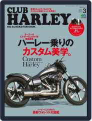 Club Harley クラブ・ハーレー (Digital) Subscription February 16th, 2018 Issue