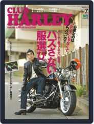 Club Harley クラブ・ハーレー (Digital) Subscription June 19th, 2018 Issue