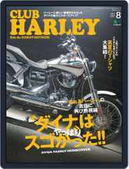 Club Harley クラブ・ハーレー (Digital) Subscription July 19th, 2018 Issue