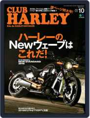 Club Harley クラブ・ハーレー (Digital) Subscription September 19th, 2018 Issue