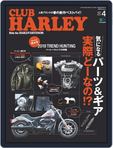 Club Harley クラブ・ハーレー March 19th, 2019 Digital Back Issue Cover