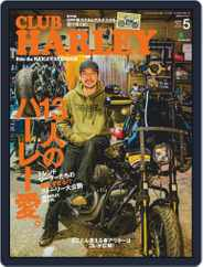 Club Harley クラブ・ハーレー (Digital) Subscription April 18th, 2019 Issue