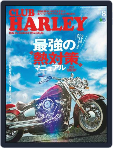 Club Harley クラブ・ハーレー July 18th, 2019 Digital Back Issue Cover