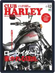 Club Harley クラブ・ハーレー (Digital) Subscription November 19th, 2019 Issue