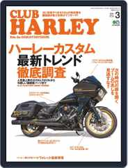 Club Harley クラブ・ハーレー (Digital) Subscription February 14th, 2020 Issue