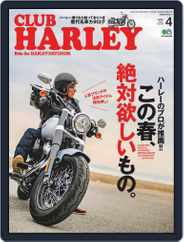 Club Harley クラブ・ハーレー (Digital) Subscription March 14th, 2020 Issue