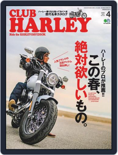 Club Harley クラブ・ハーレー March 14th, 2020 Digital Back Issue Cover