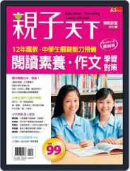 Common Wealth Parenting Special Issue 親子天下特刊 (Digital) Subscription November 24th, 2013 Issue