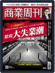 Business Weekly 商業周刊 (Digital) Subscription March 30th, 2020 Issue