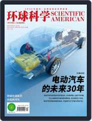 Scientific American Chinese Edition (Digital) Subscription February 14th, 2019 Issue