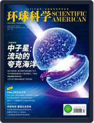Scientific American Chinese Edition (Digital) Subscription April 15th, 2019 Issue