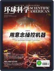 Scientific American Chinese Edition (Digital) Subscription May 13th, 2019 Issue