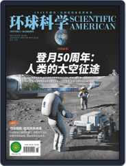 Scientific American Chinese Edition (Digital) Subscription August 13th, 2019 Issue