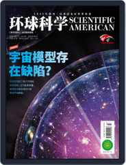 Scientific American Chinese Edition (Digital) Subscription April 14th, 2020 Issue