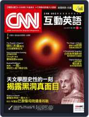 CNN 互動英語 (Digital) Subscription May 28th, 2019 Issue