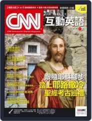 CNN 互動英語 (Digital) Subscription July 1st, 2019 Issue