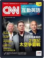 CNN 互動英語 (Digital) Subscription September 2nd, 2019 Issue