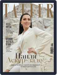 Tatler Russia (Digital) Subscription July 1st, 2019 Issue