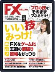 FX攻略.com (Digital) Subscription February 21st, 2019 Issue