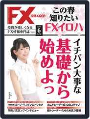 FX攻略.com (Digital) Subscription April 21st, 2019 Issue