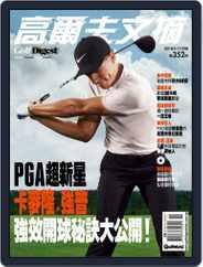 Golf Digest Taiwan 高爾夫文摘 (Digital) Subscription November 7th, 2018 Issue