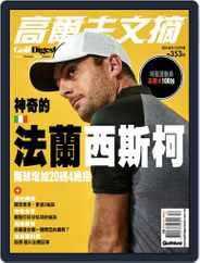 Golf Digest Taiwan 高爾夫文摘 (Digital) Subscription December 10th, 2018 Issue