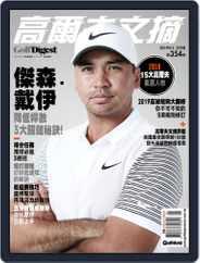 Golf Digest Taiwan 高爾夫文摘 (Digital) Subscription January 7th, 2019 Issue