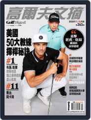 Golf Digest Taiwan 高爾夫文摘 (Digital) Subscription February 7th, 2020 Issue