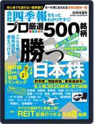 会社四季報プロ500 (Digital) Subscription June 12th, 2016 Issue