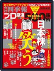 会社四季報プロ500 (Digital) Subscription September 12th, 2017 Issue
