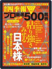 会社四季報プロ500 (Digital) Subscription September 17th, 2019 Issue