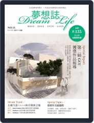 Dream Life 夢想誌 (Digital) Subscription October 5th, 2016 Issue
