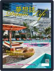 Dream Life 夢想誌 (Digital) Subscription July 27th, 2017 Issue