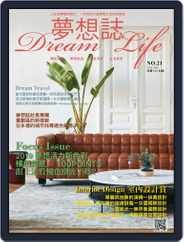 Dream Life 夢想誌 (Digital) Subscription June 21st, 2019 Issue