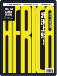 English Island 英語島 (Digital) Subscription May 1st, 2019 Issue