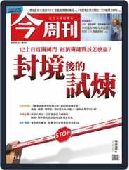 Business Today 今周刊 (Digital) Subscription March 30th, 2020 Issue
