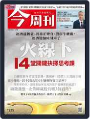 Business Today 今周刊 (Digital) Subscription April 6th, 2020 Issue