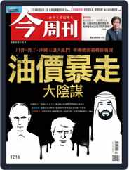 Business Today 今周刊 (Digital) Subscription April 13th, 2020 Issue