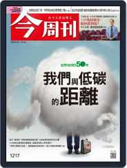 Business Today 今周刊 (Digital) Subscription April 20th, 2020 Issue