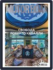 Motor Boat & Yachting Russia (Digital) Subscription March 1st, 2019 Issue