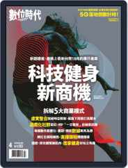 Business Next 數位時代 (Digital) Subscription April 2nd, 2019 Issue