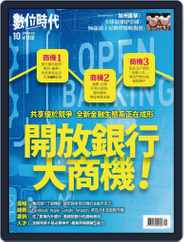 Business Next 數位時代 (Digital) Subscription October 2nd, 2019 Issue