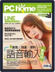 Pc Home (Digital) Subscription April 1st, 2019 Issue