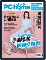 Pc Home (Digital) Subscription July 1st, 2019 Issue